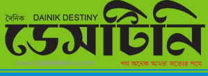 Daily Destiny