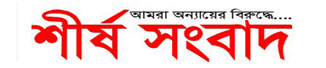 sheershasangbad.com